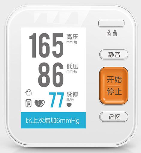 彩屏血压计方案研发成功