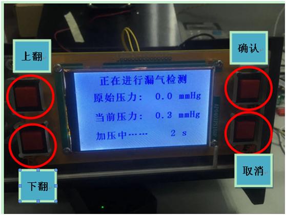 血压计方案配套工装——气密性检测工具